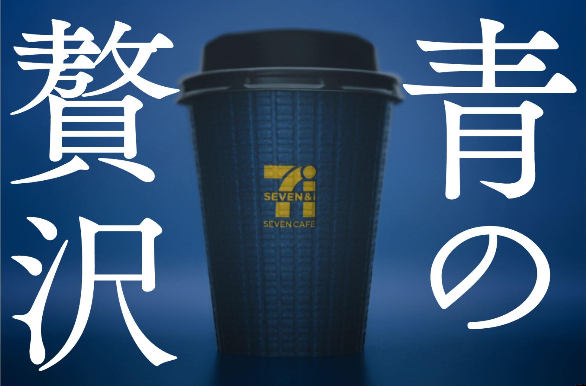 【青の贅沢】セブンイレブンに高級志向のコーヒーが登場。さっそく飲んでみた