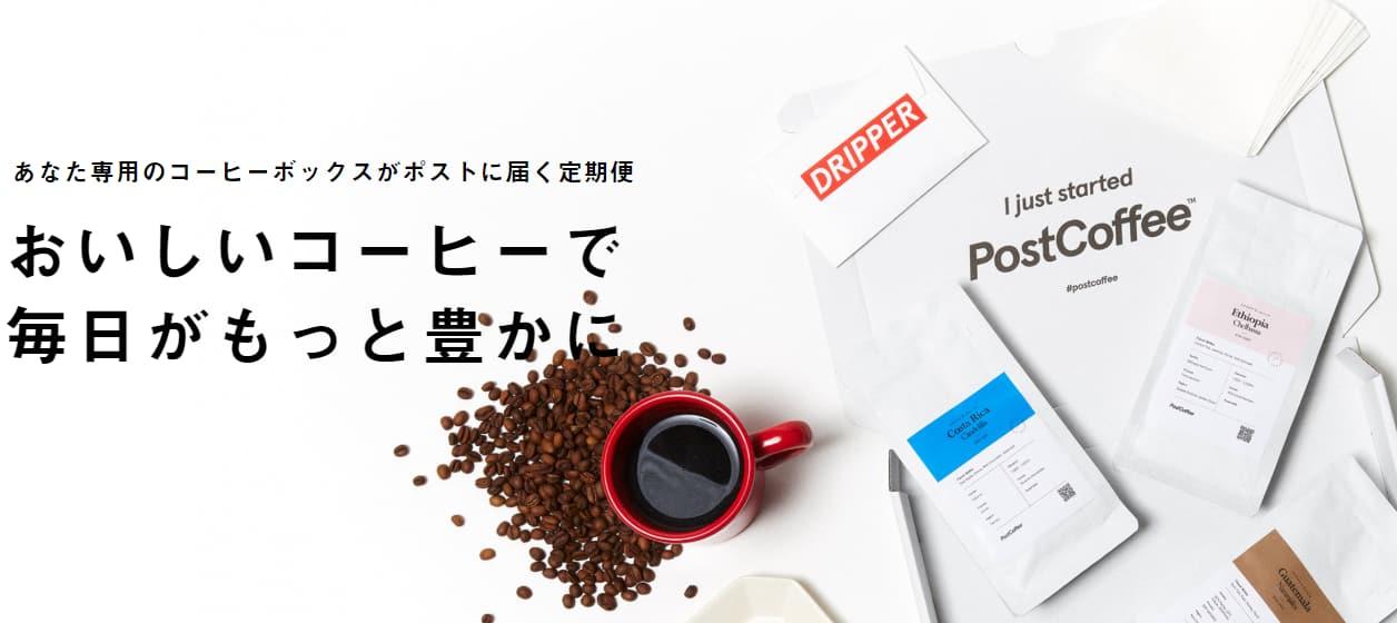 コーヒー ポスト