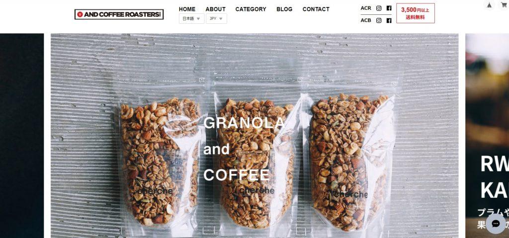 アンドザコーヒーロースターのサイト画像
