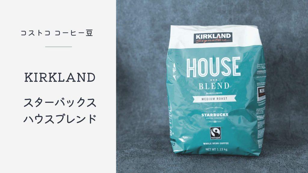 【1杯14円】コストコのコーヒー豆スターバックスハウスブレンドはいつものコーヒーに最適!