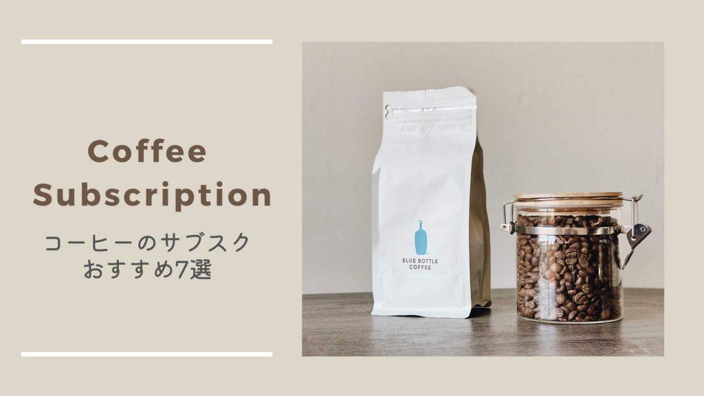 【コーヒーのサブスク】おすすめ定期便ランキング7選!おうちで手軽に美味しいコーヒーを飲もう