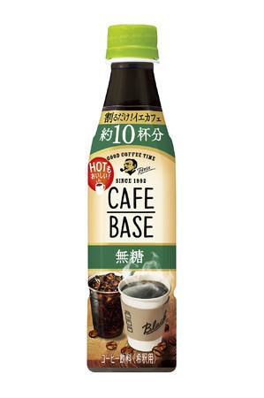 BOSSカフェベース無糖