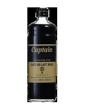 キャプテンカフェオレベース