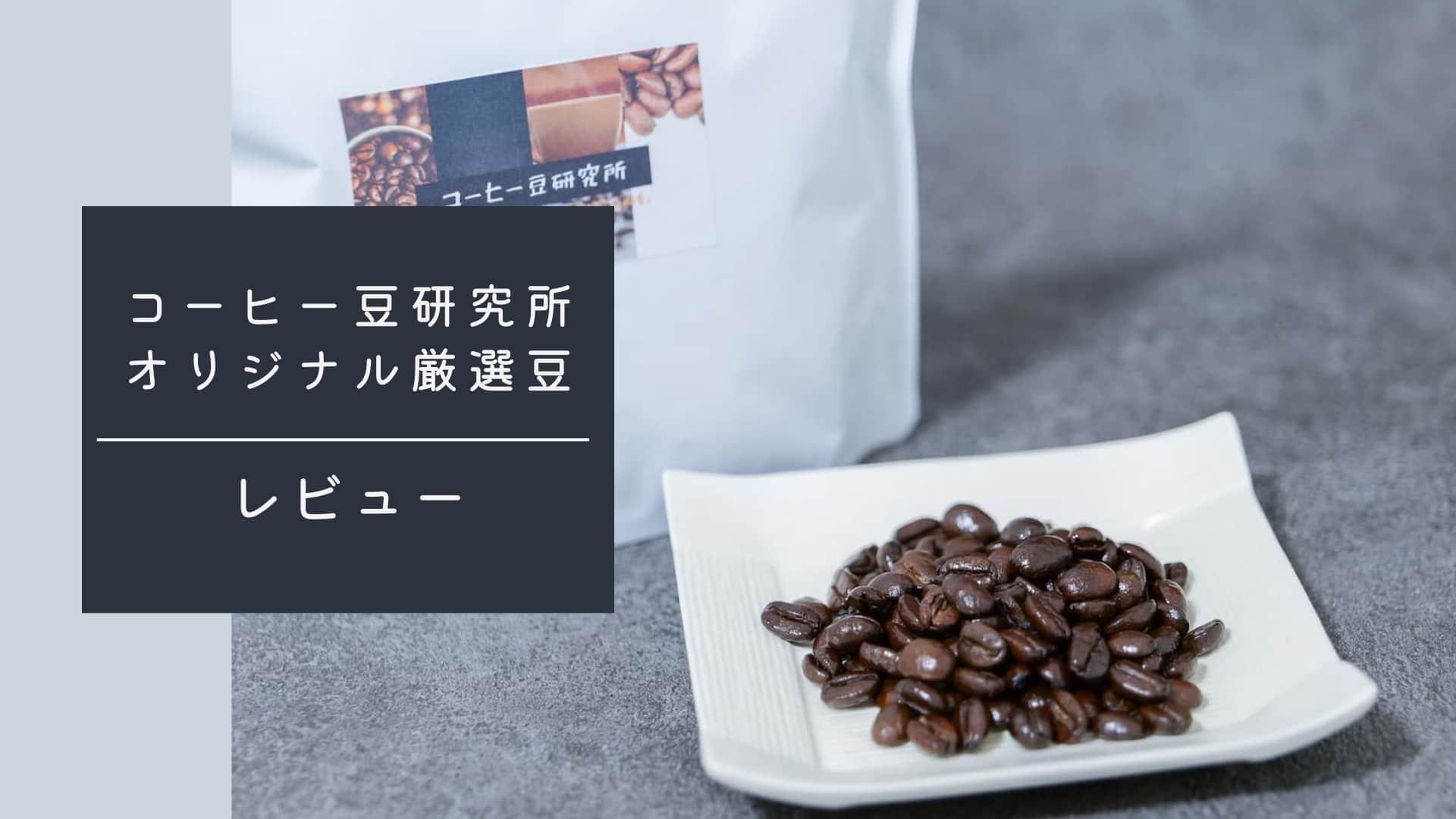 コーヒー豆研究所オリジナル厳選豆レビュー