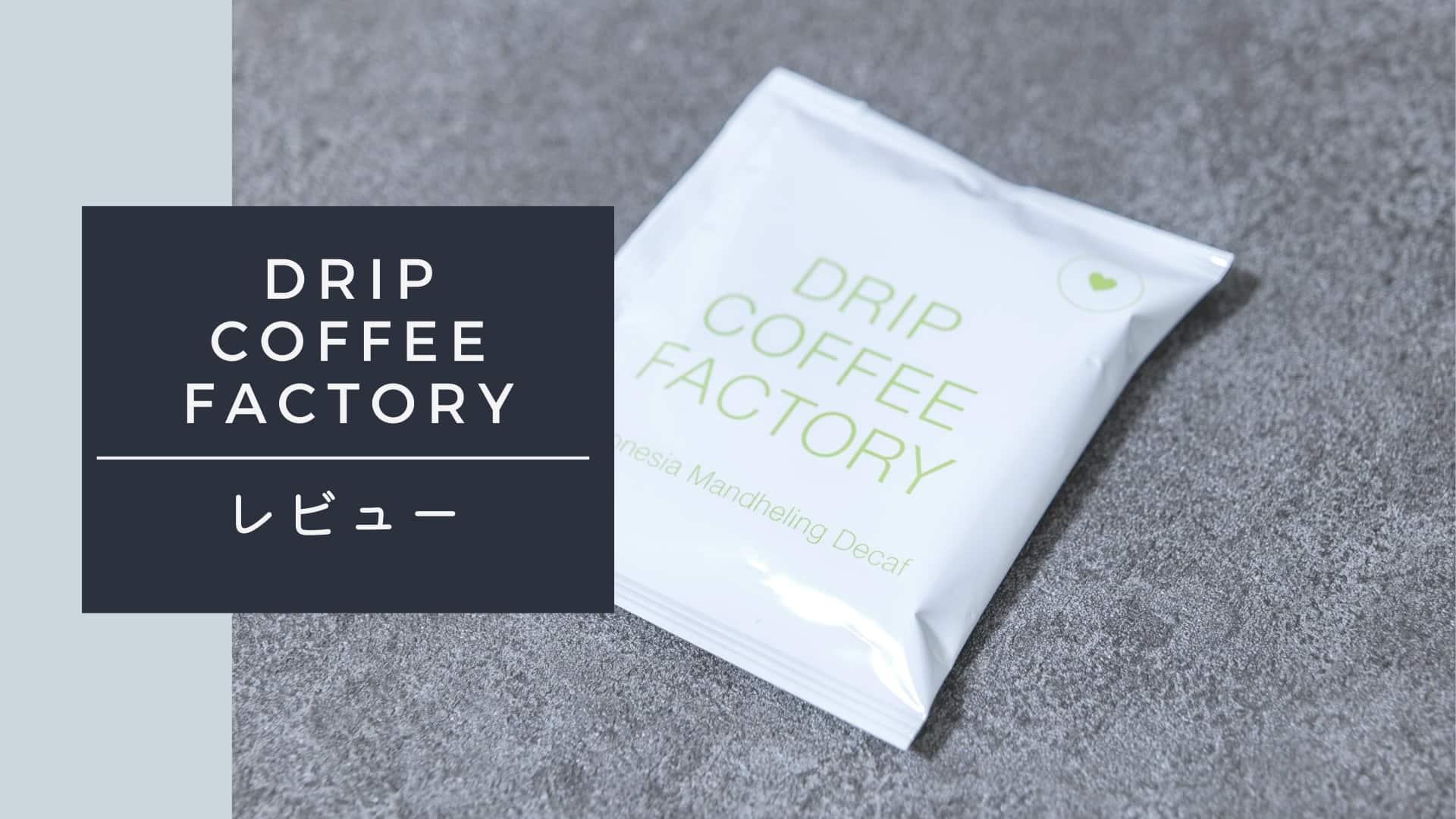 ドリップコーヒーファクトリーレビュー