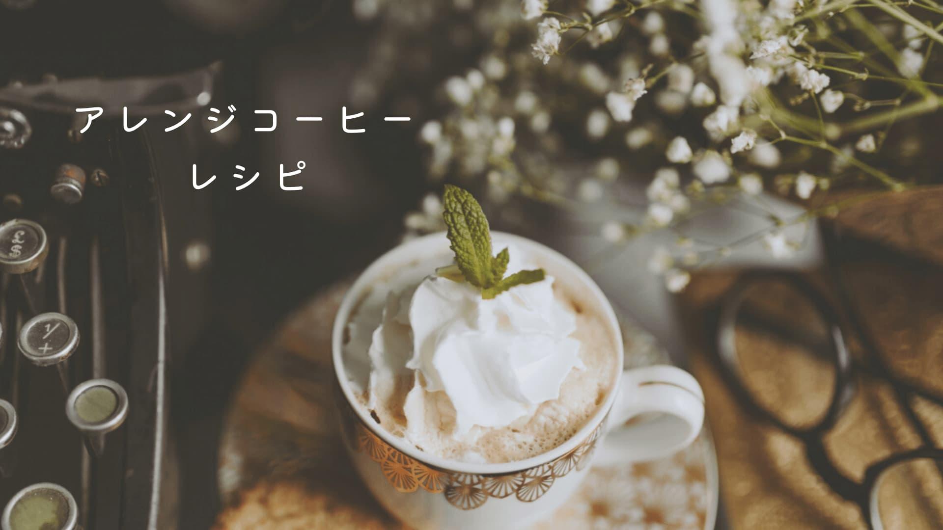【本格おうちカフェ】おうちバレンタインにも!簡単にできるコーヒーのアレンジレシピを紹介