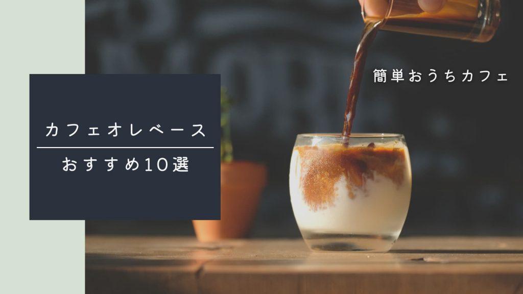 【プレゼントやお歳暮にも】カフェオレベースの選び方とおすすめ10選!