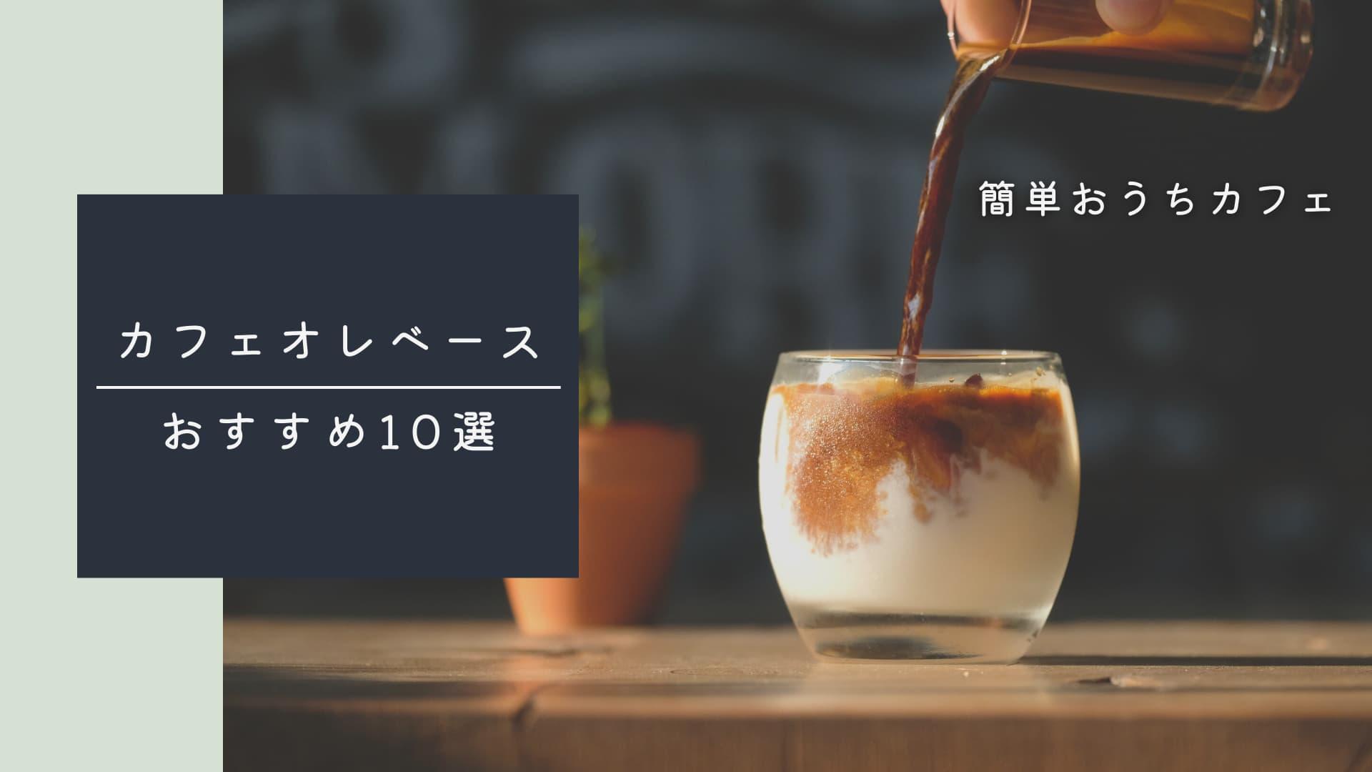 カフェオレベースおすすめ