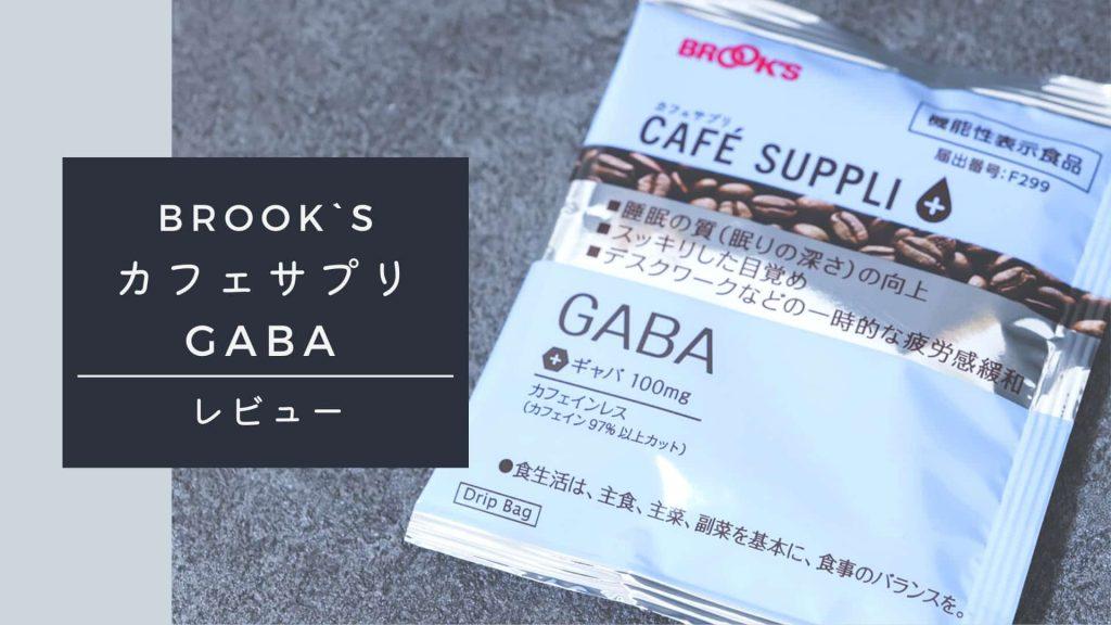 【ぐっすり眠れるコーヒー】ブルックスのカフェサプリGABAの効果を検証