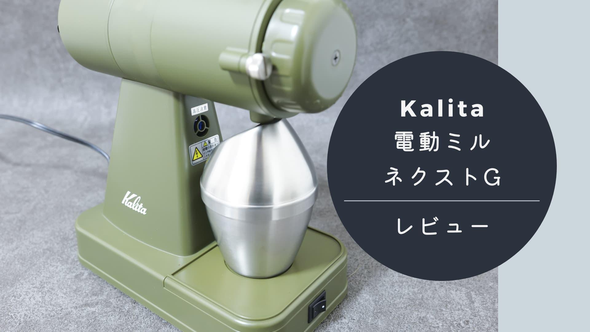 【おうちコーヒーミルの最高峰】カリタ ネクストGをレビュー