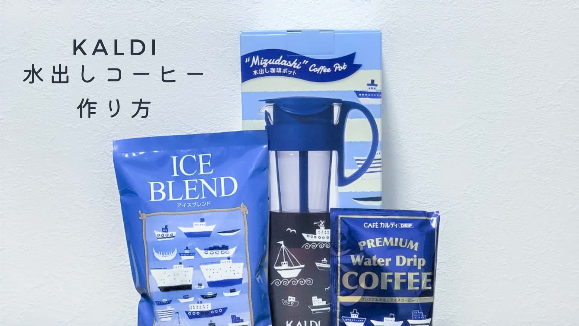 カルディ水出しコーヒー作り方