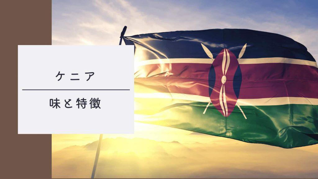 ケニア特徴