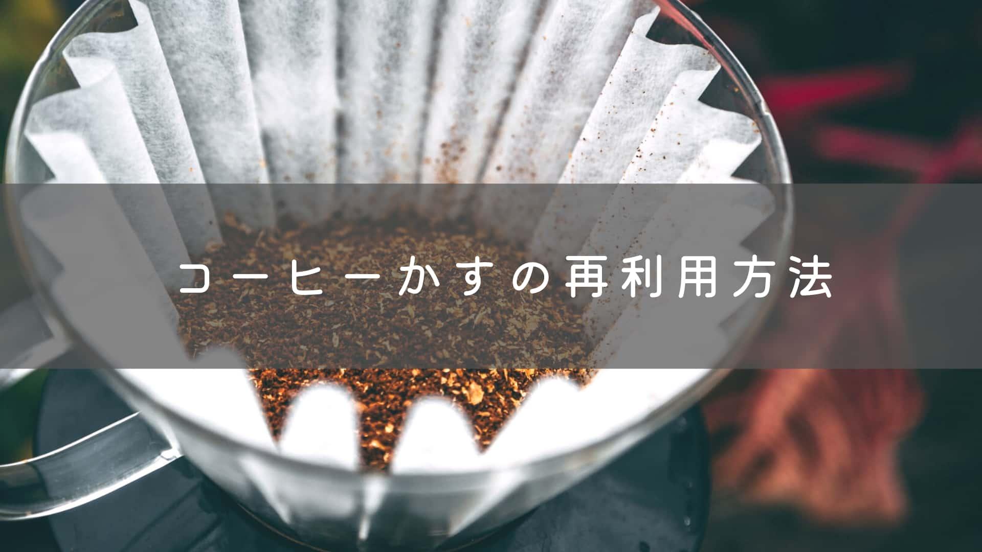 消臭効果だけじゃない!コーヒーかすの再利用方法まとめ