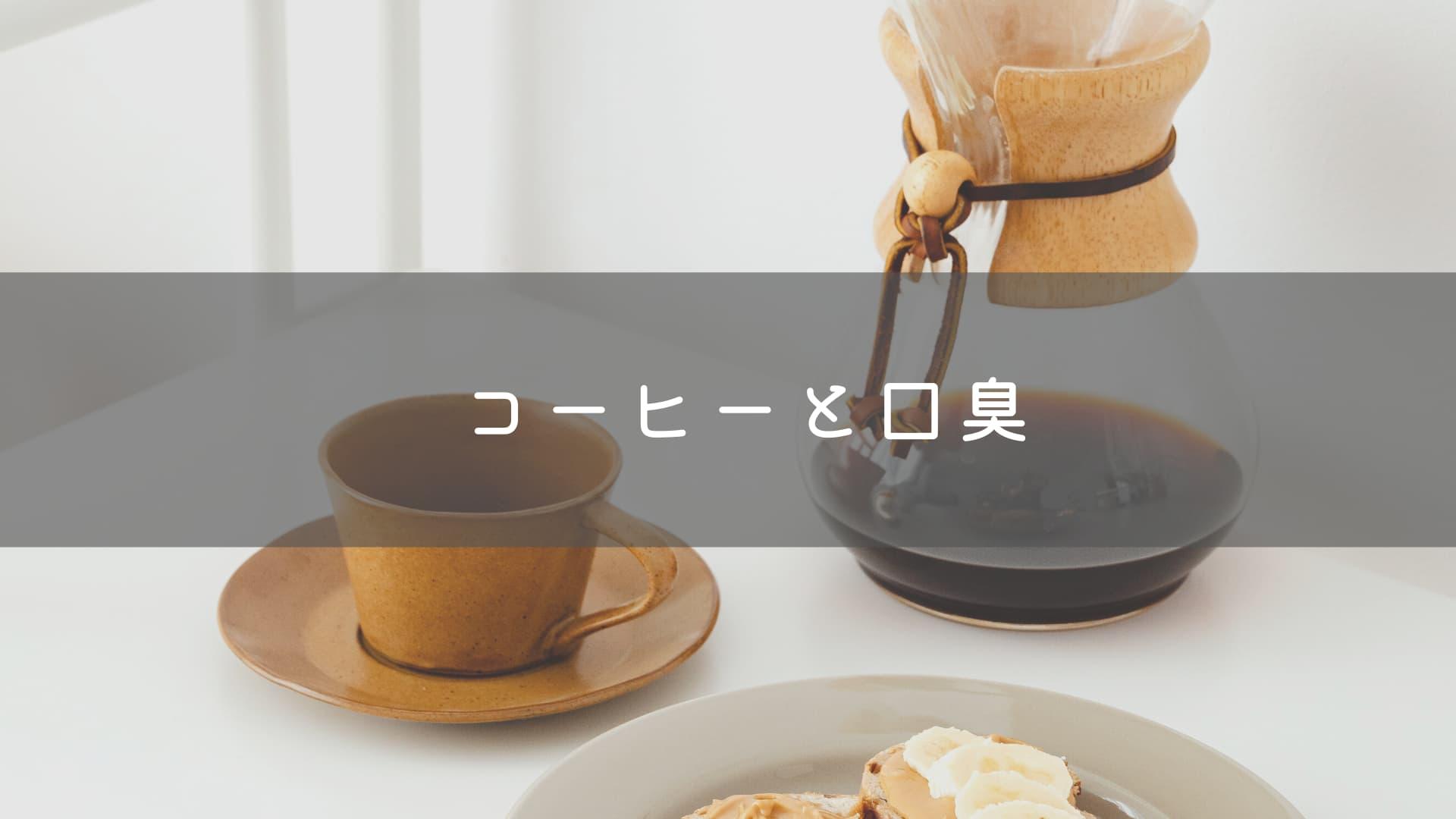 コーヒーと口臭