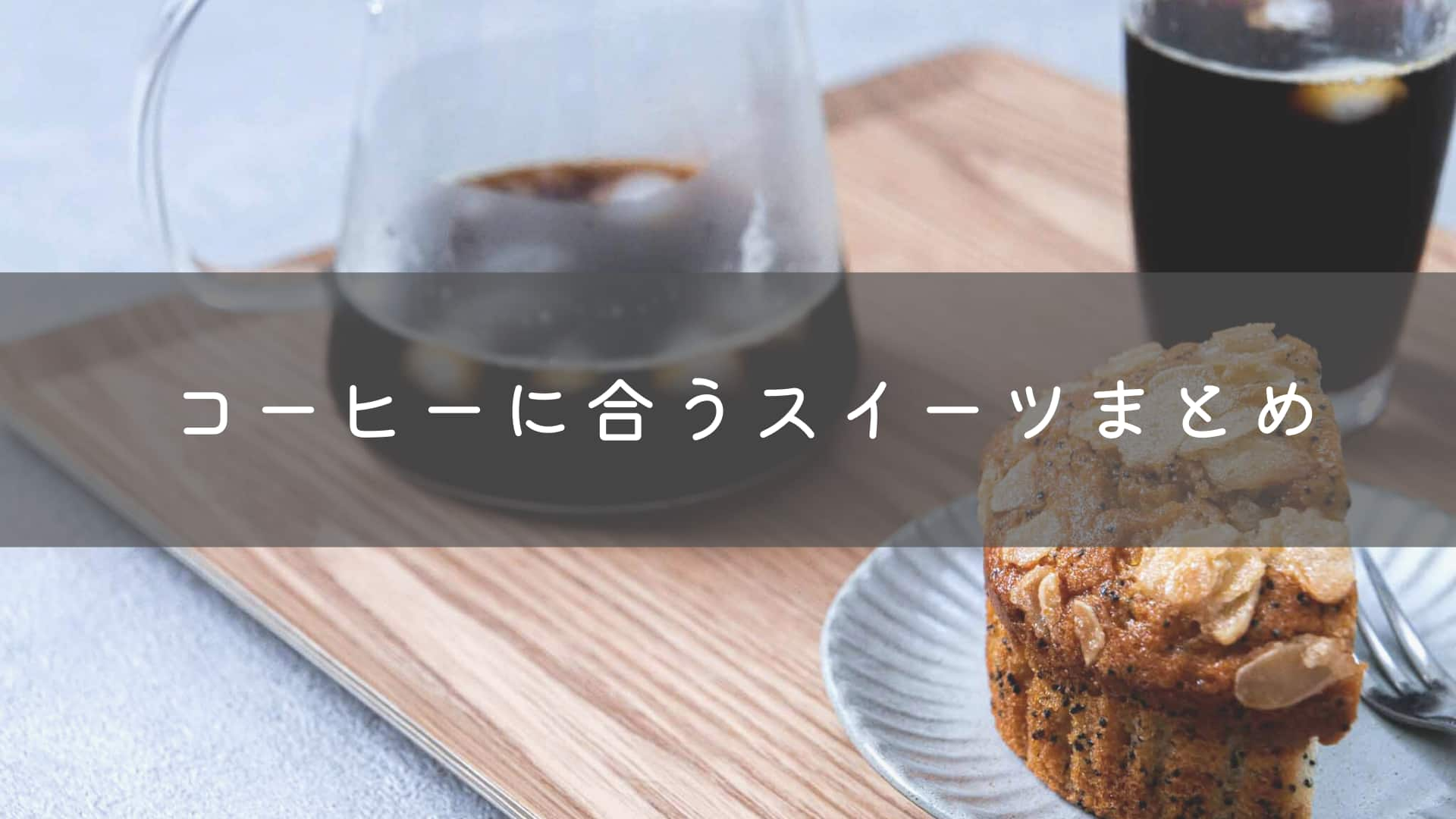 【フードペアリング】コーヒーに相性ぴったりのスイーツ