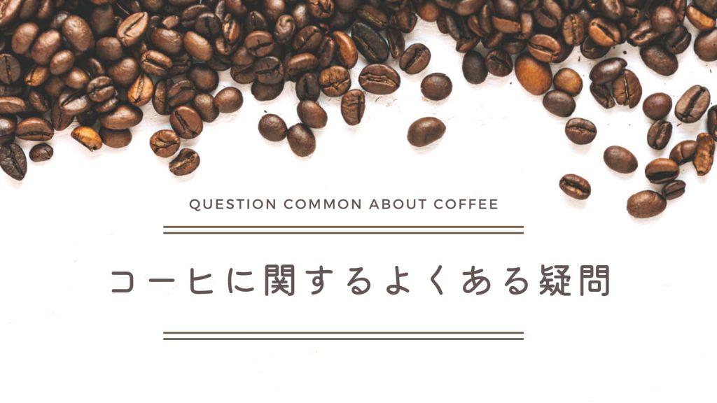 コーヒーに関するよくある疑問