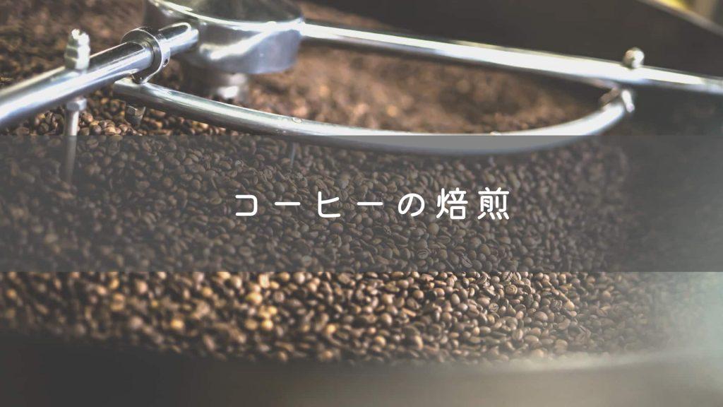 コーヒーの焙煎とは。自宅で焙煎する方法もご紹介