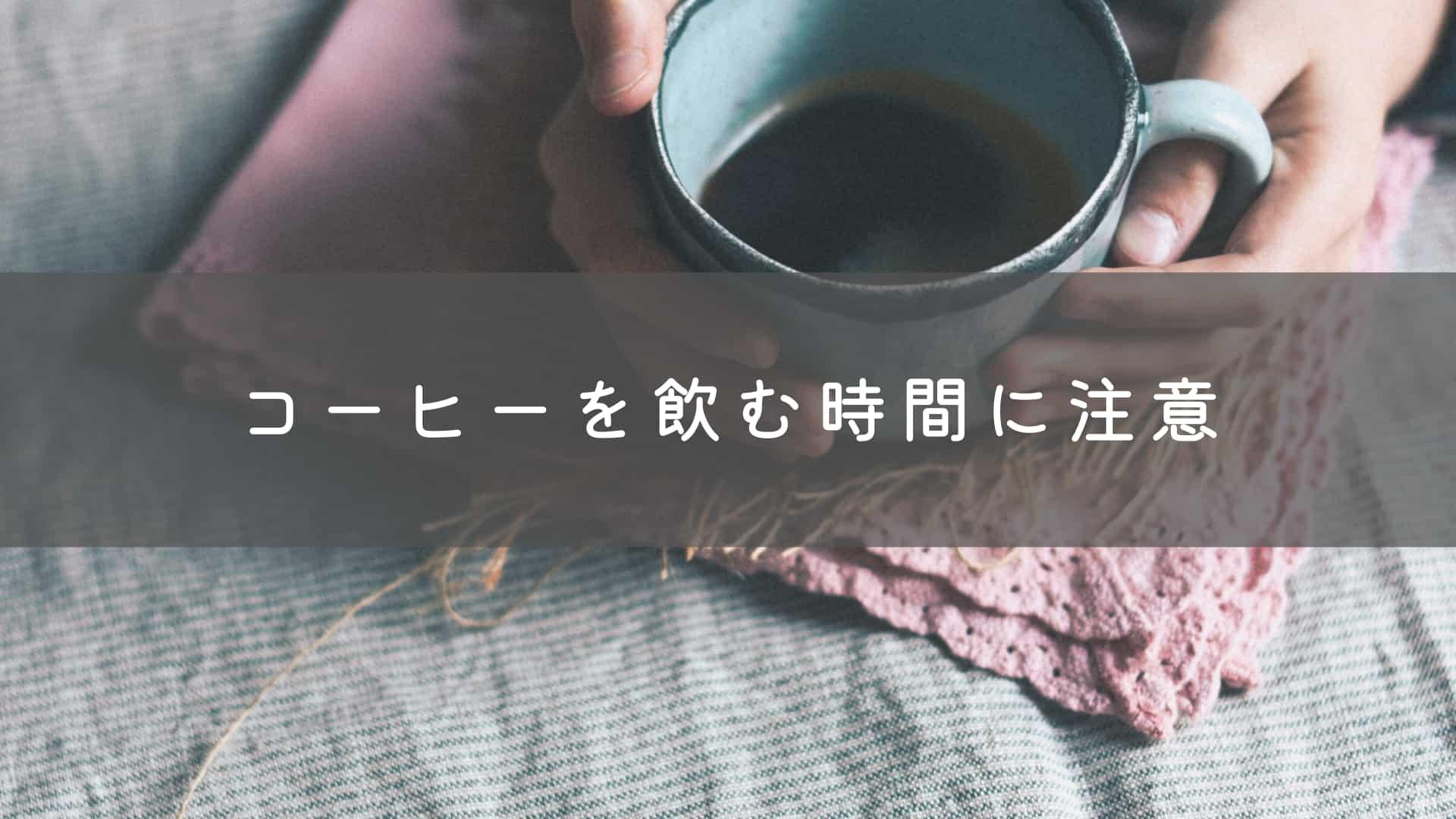 【要注意】朝コーヒーは悪い習慣⁈コーヒーを飲む最適な時間とは