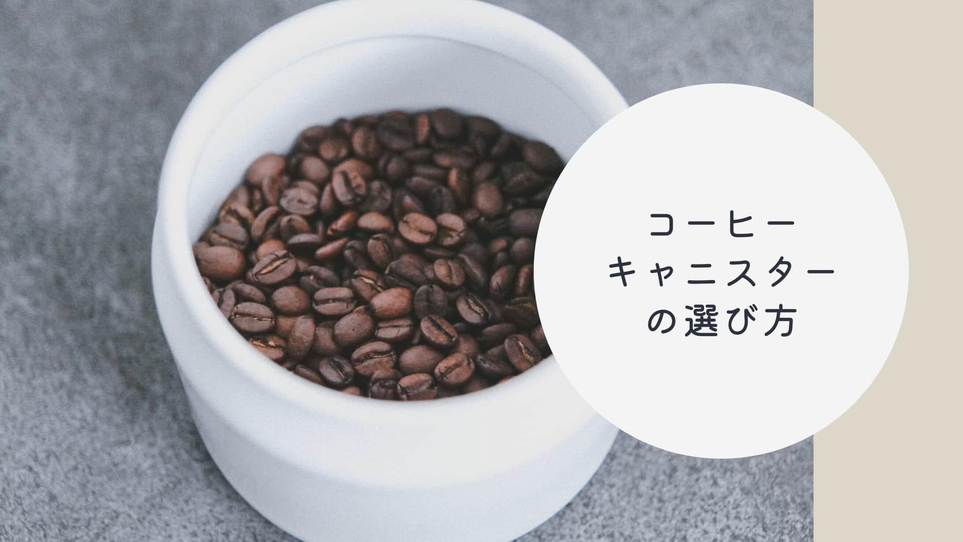 コーヒーキャニスターの選び方