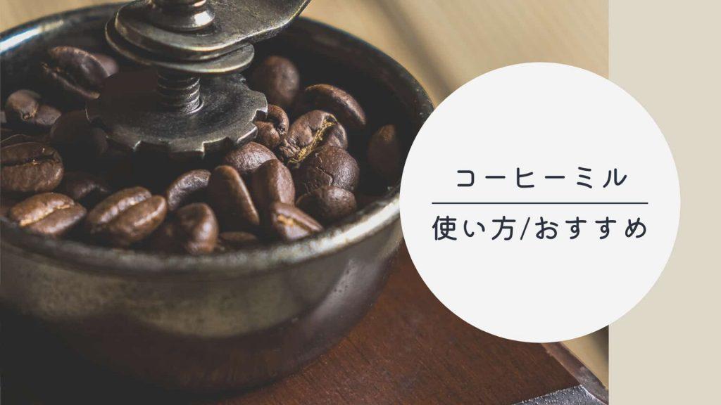コーヒーミルで世界が広がる。使い方やおすすめのミルを紹介