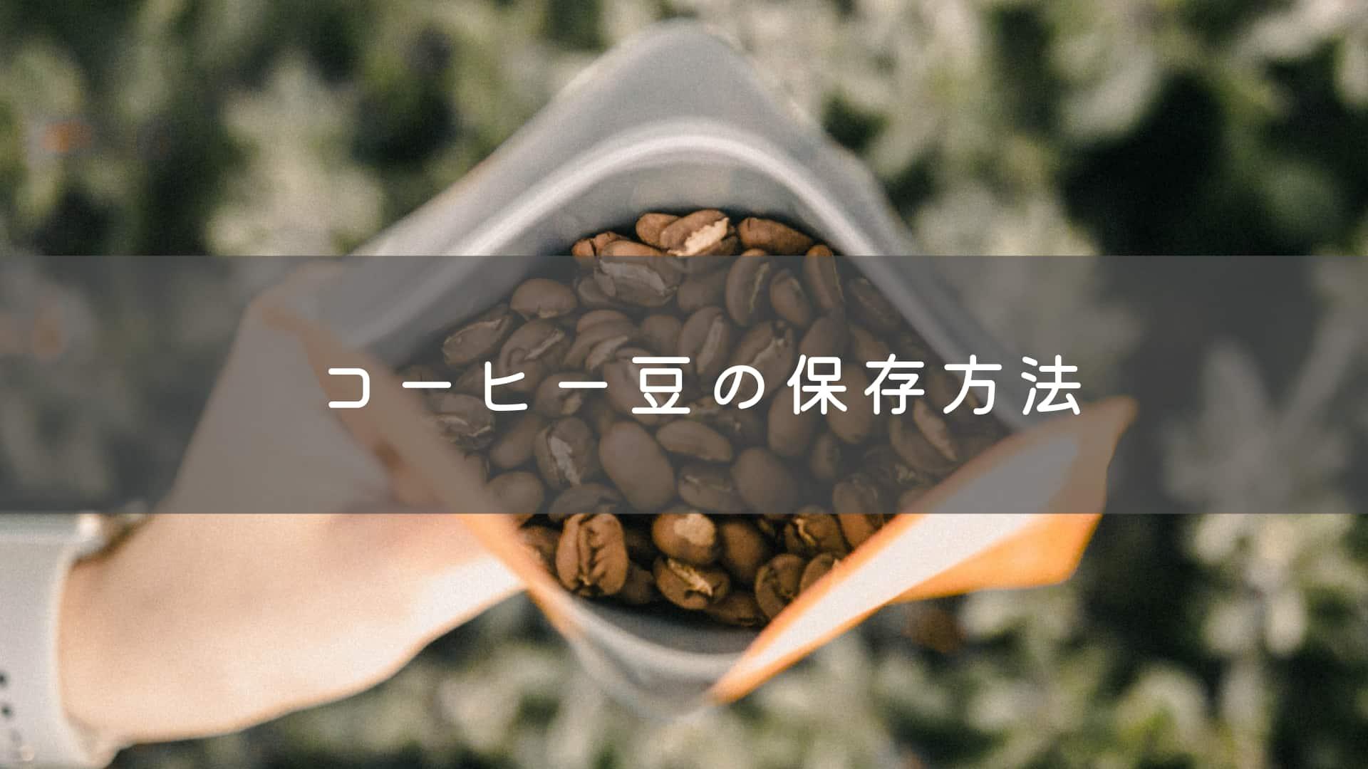 【コーヒーの保存方法まとめ】いつでも新鮮なコーヒーを飲むために冷凍・冷蔵しよう
