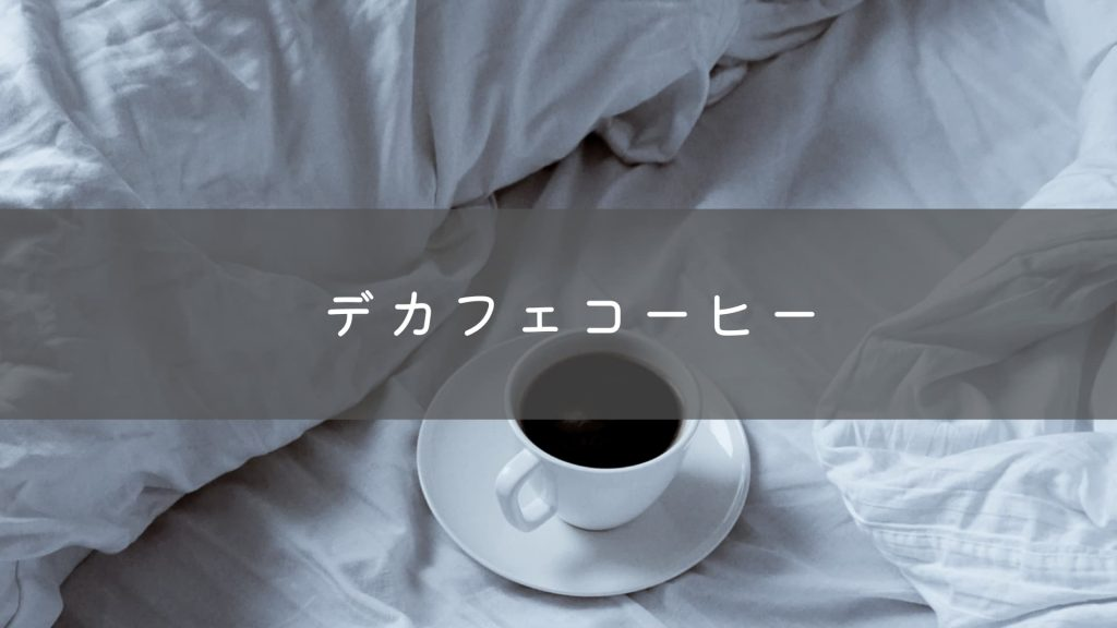 就寝前はデカフェを。その意味と効果、おすすめコーヒーを紹介