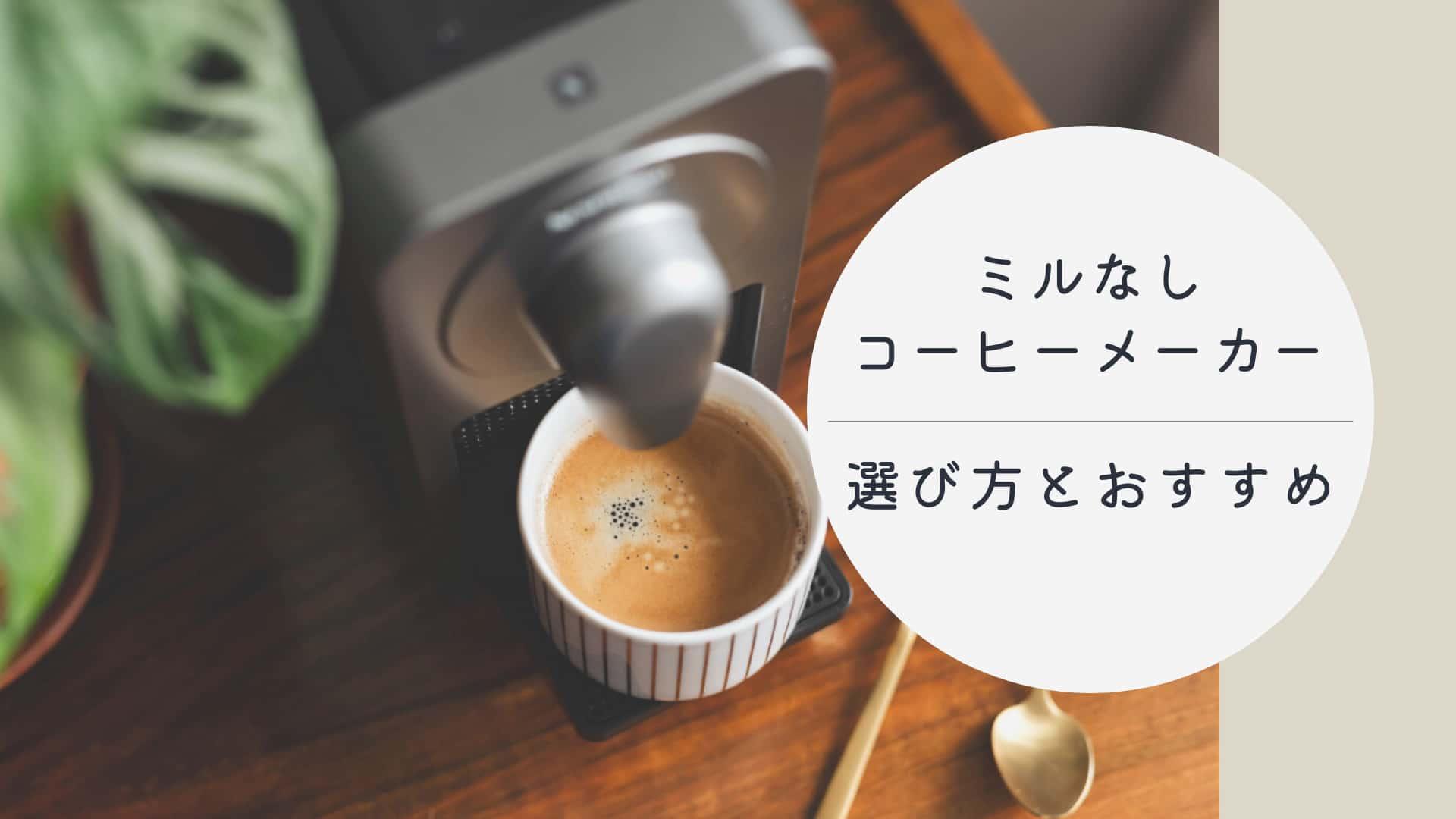 ミルなしコーヒーメーカー選び方