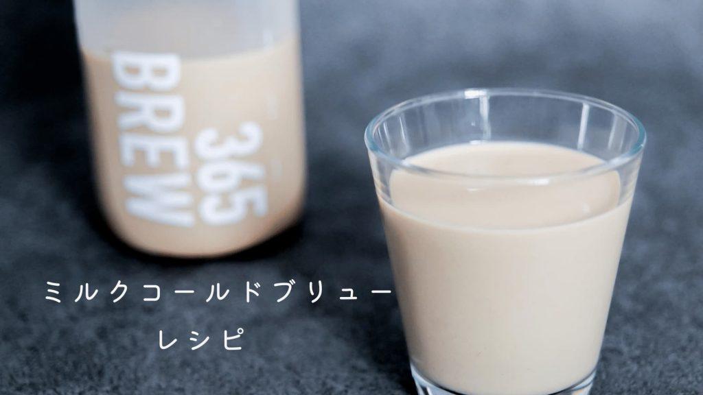 【おうちで濃厚カフェオレ】ミルクコールドブリューの作り方