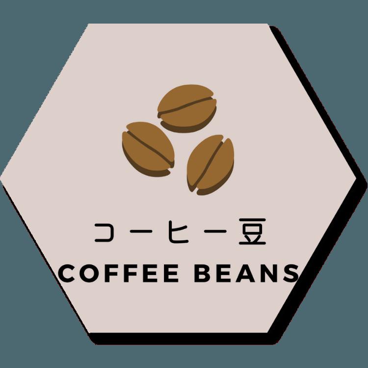 ロゴ・コーヒー豆