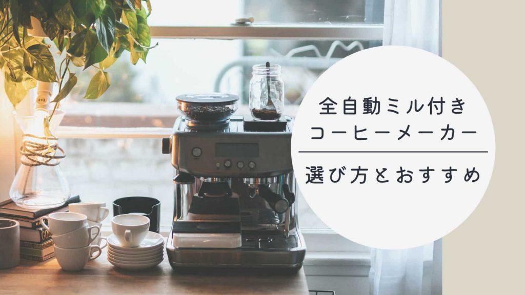全自動ミル付きコーヒーメーカーの選び方とおすすめ3つ。半自動との違いも