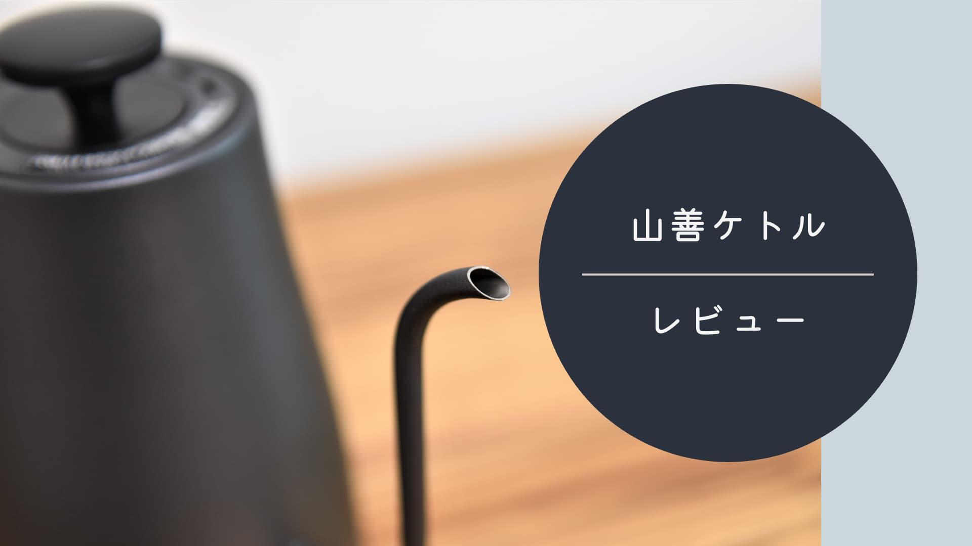 【レビュー】口コミ◎な山善ケトルの機能紹介