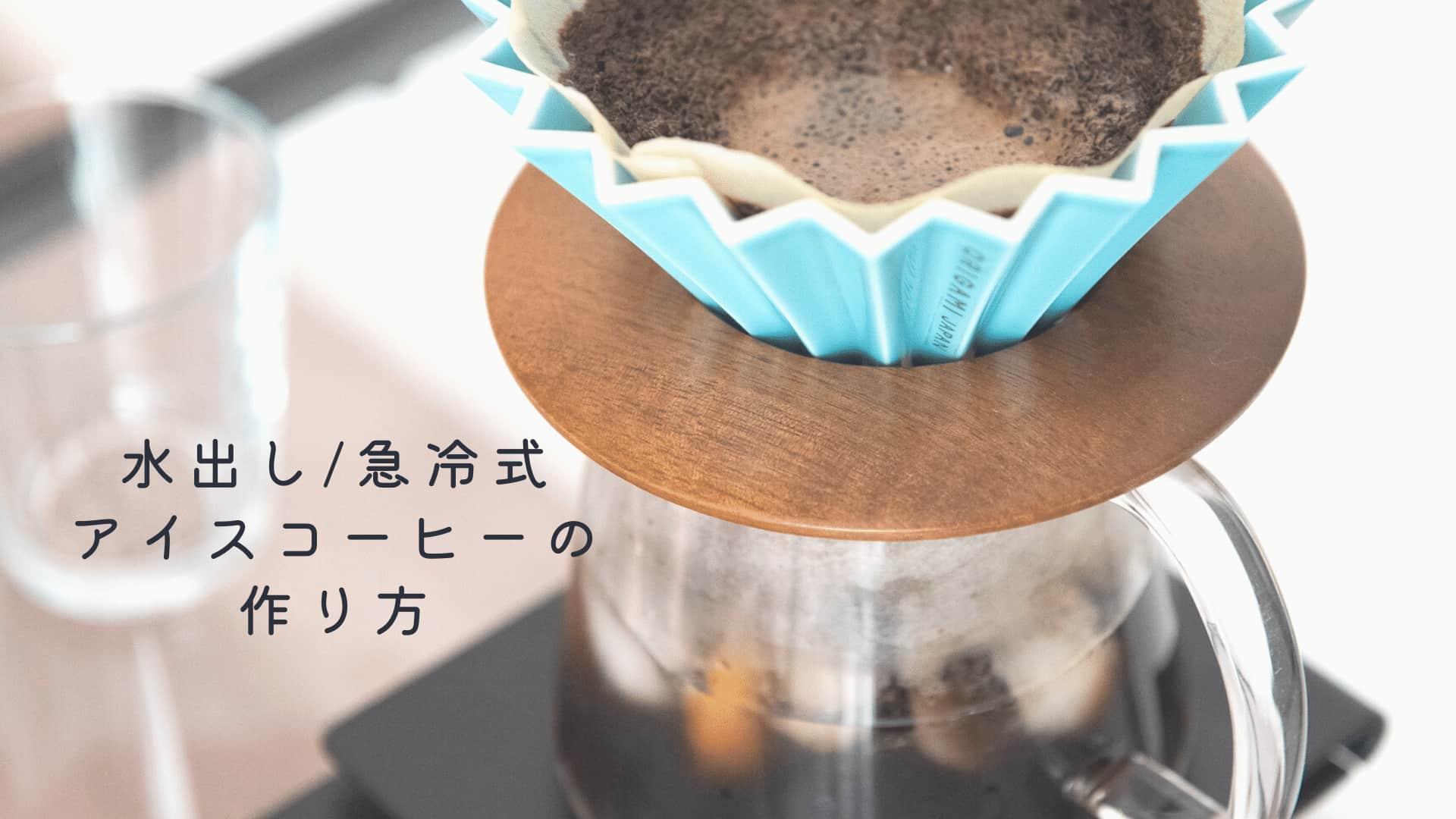 水出し急冷式コーヒー作り方