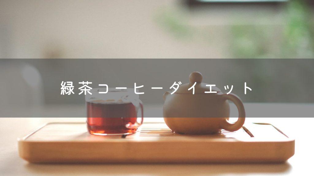 【-25キロ】ダイエットに効く緑茶コーヒーの作り方や効果的な飲み方