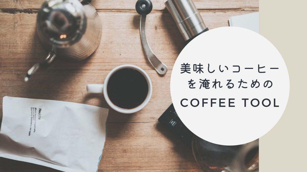 【お家でドリップコーヒーを淹れる】必要な道具はこれだけ