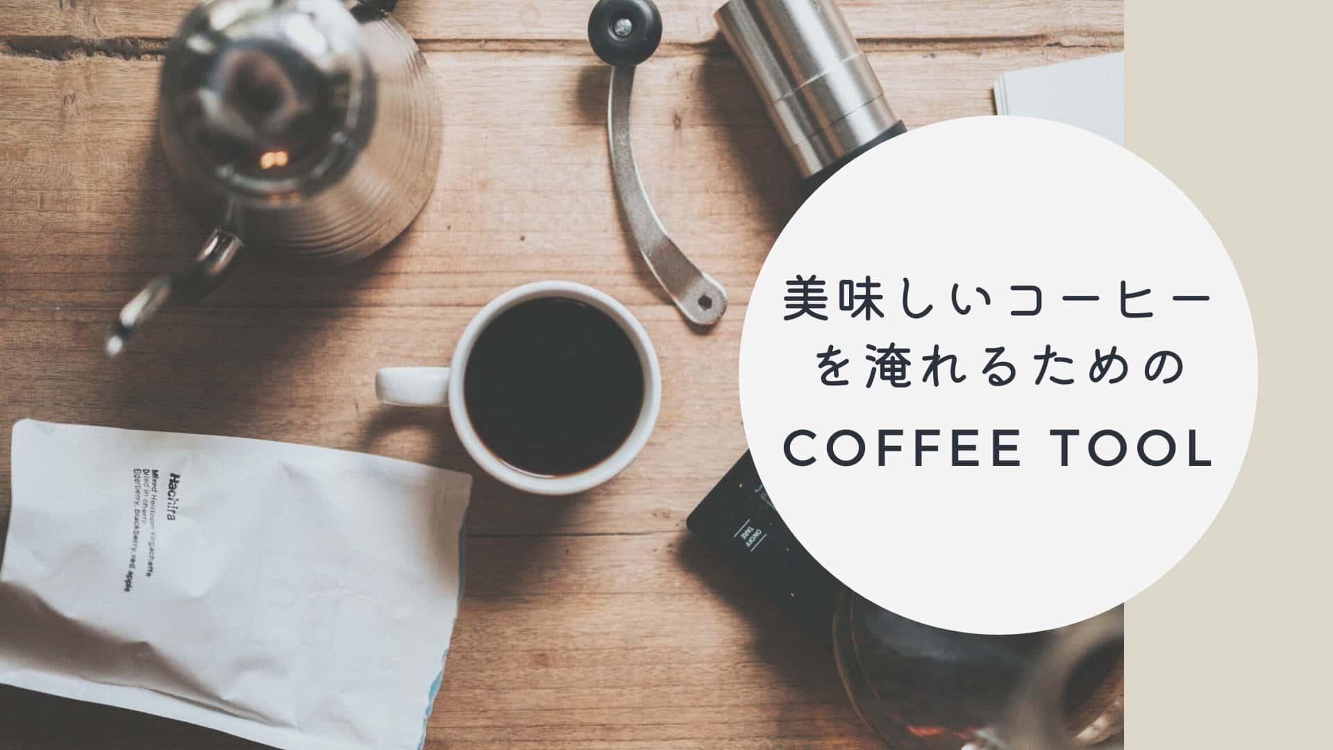 美味しいコーヒーを淹れるためのコーヒーツール