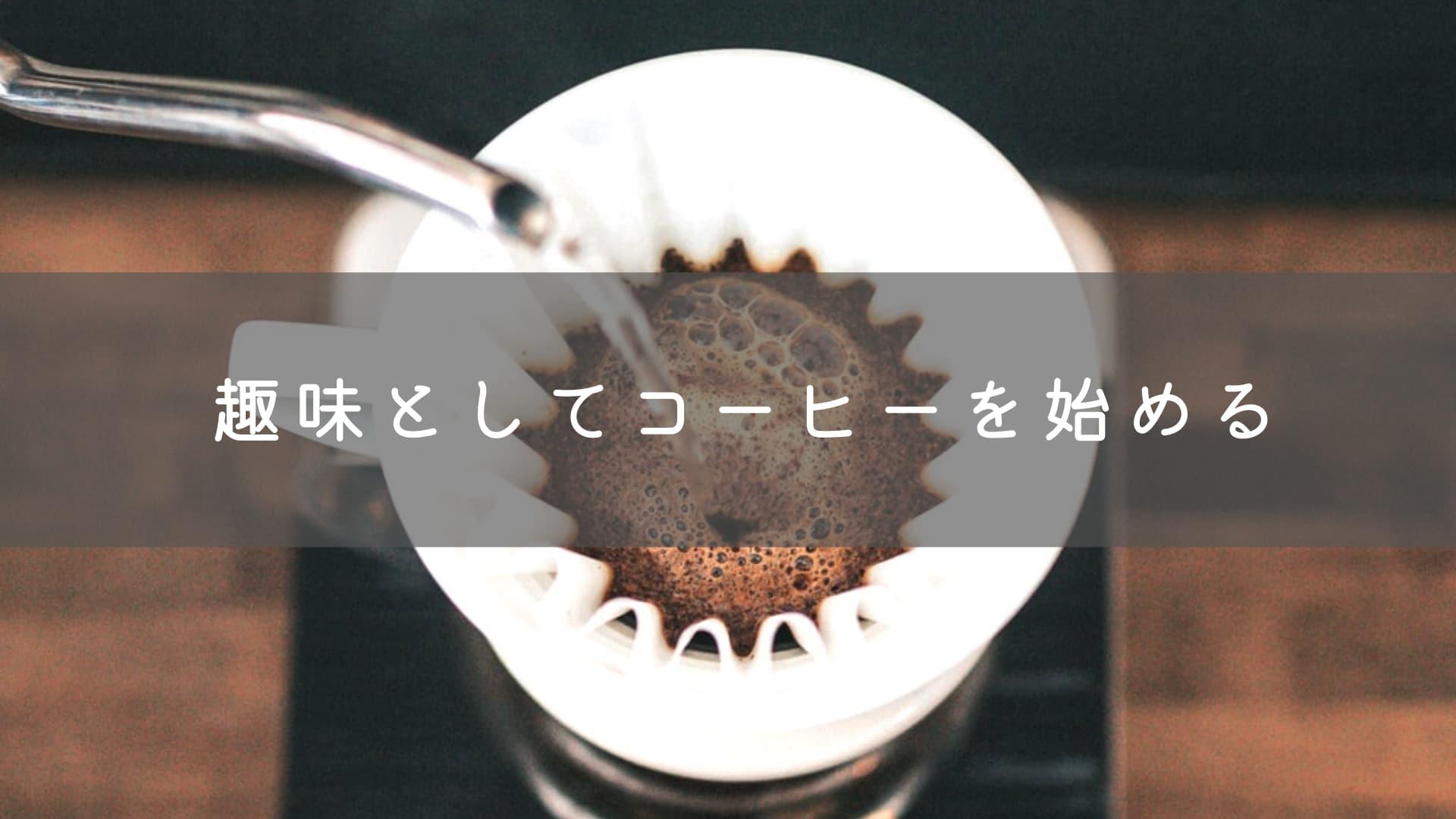 【必要な道具から淹れ方まで】趣味としてのコーヒーの始め方