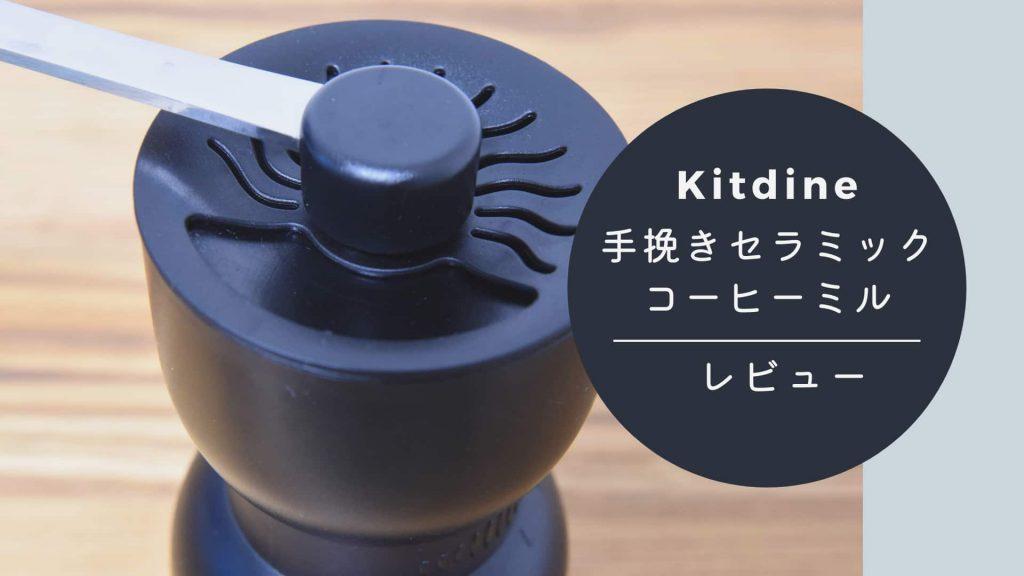 初めてのミルはKitdineの手挽きコーヒーミルがおすすめ
