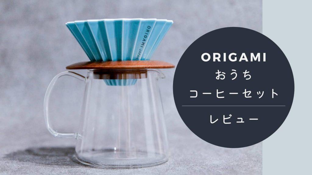 ORIGAMIおうちコーヒーセット