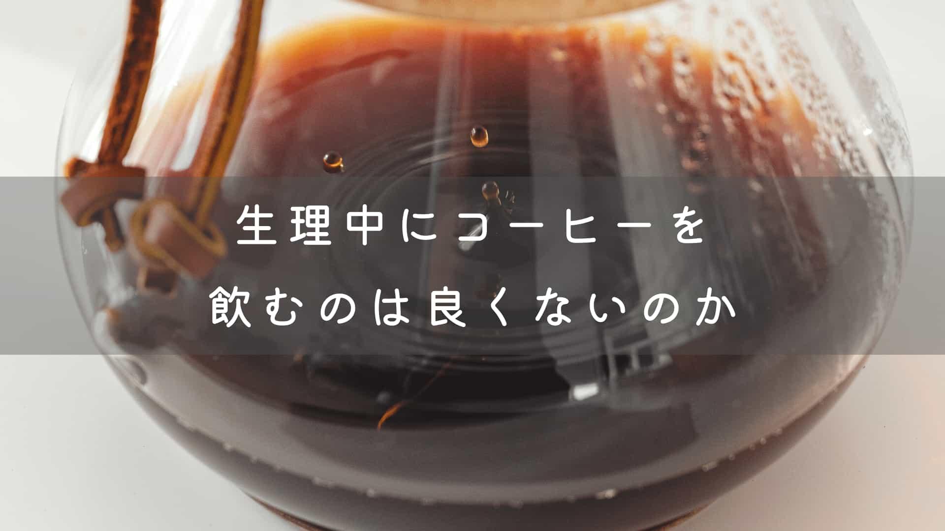 生理中のコーヒー