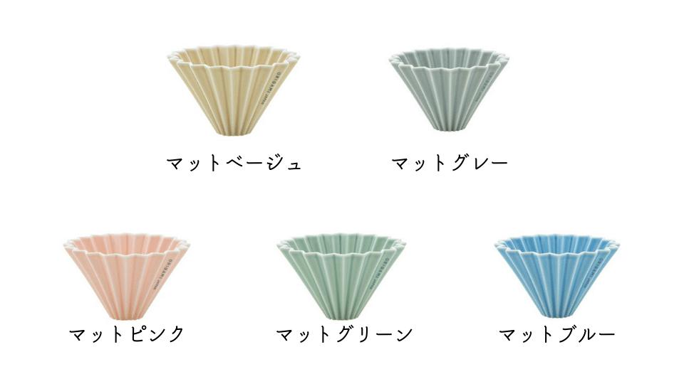 ORIGAMI新色マットカラー