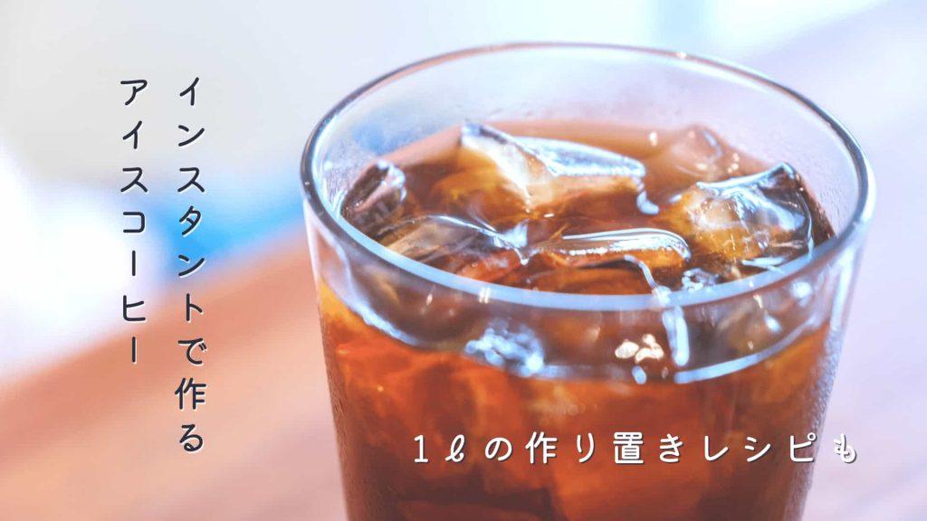 インスタントコーヒーを使ったアイスコーヒーの作り方【1リットルの作り置きも】