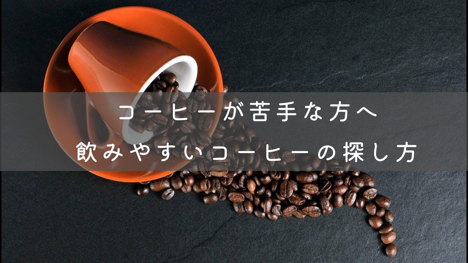 コーヒーが苦手なあなたへ