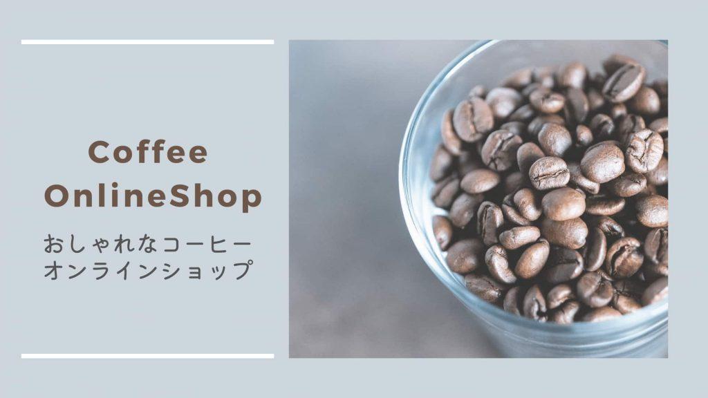 ギフトにもおすすめ!おしゃれなコーヒーオンラインショップまとめ(定期便も)