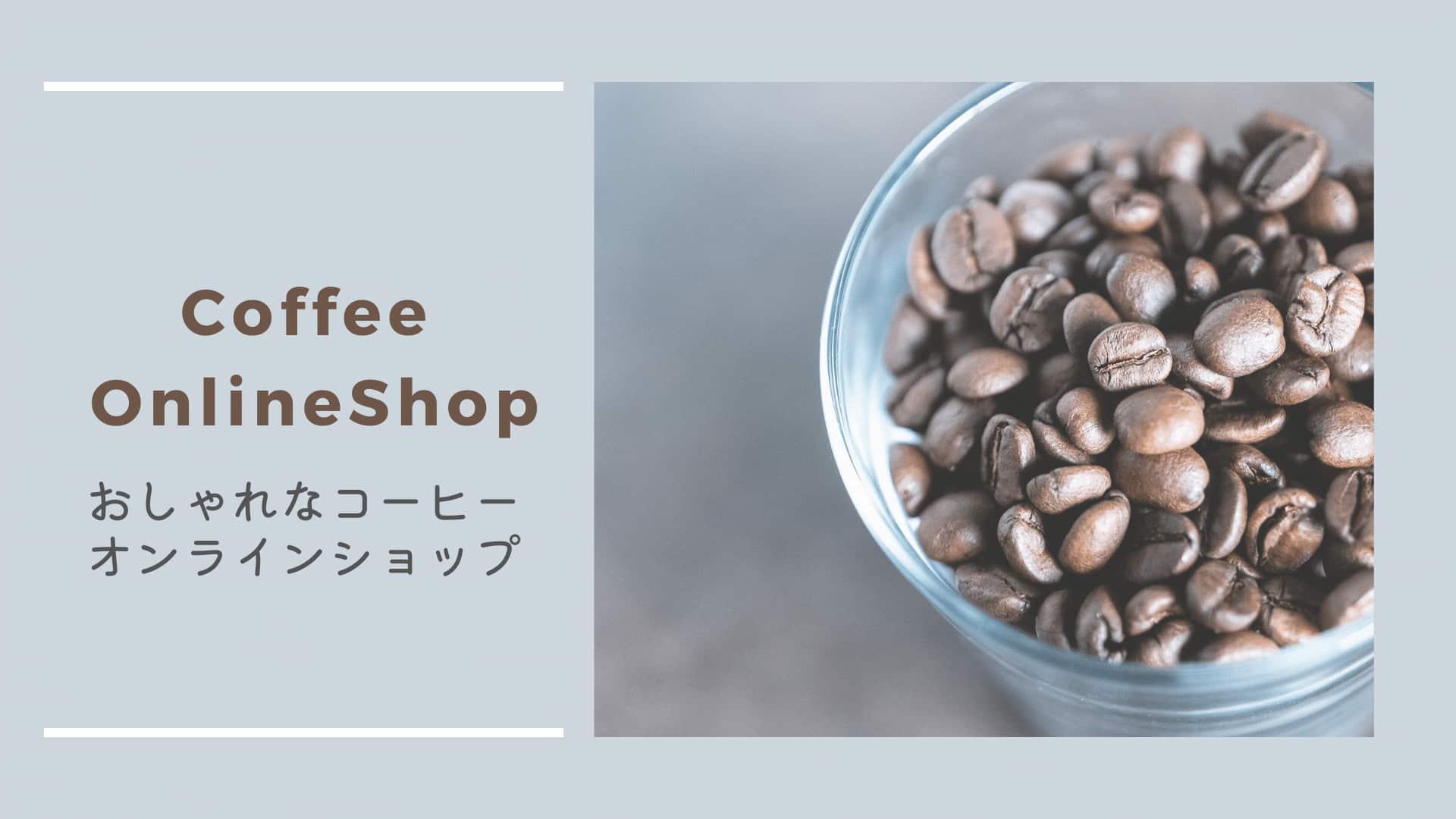 コーヒーのオンラインショップ