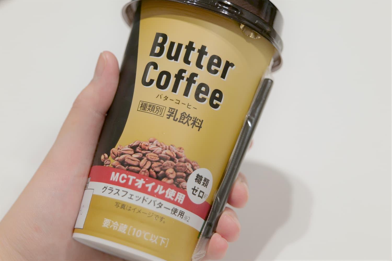 無糖のバターコーヒー