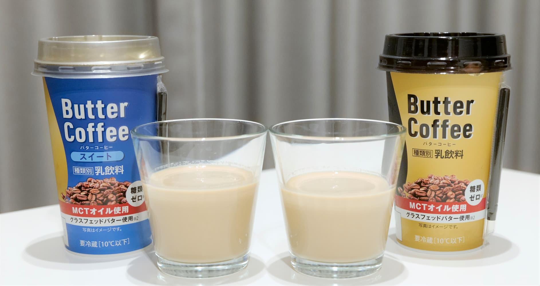 ファミマのバターコーヒー比較