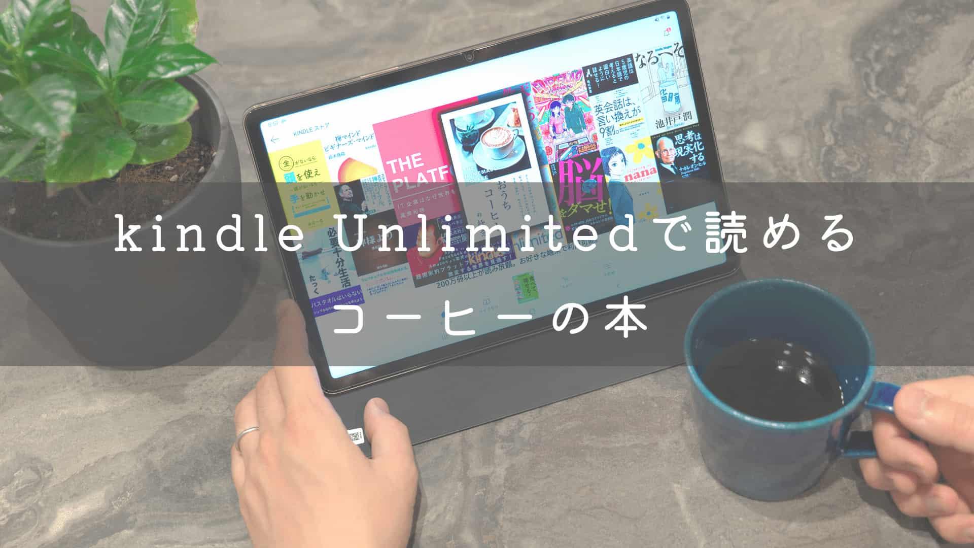 【読み放題】kindle Unlimitedで読めるコーヒーの本まとめ