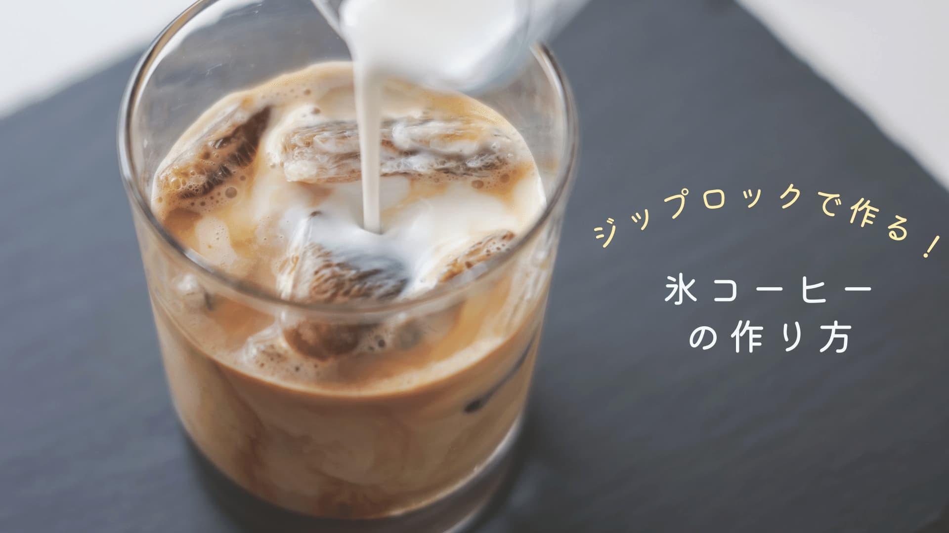 氷コーヒーの作り方サムネイル