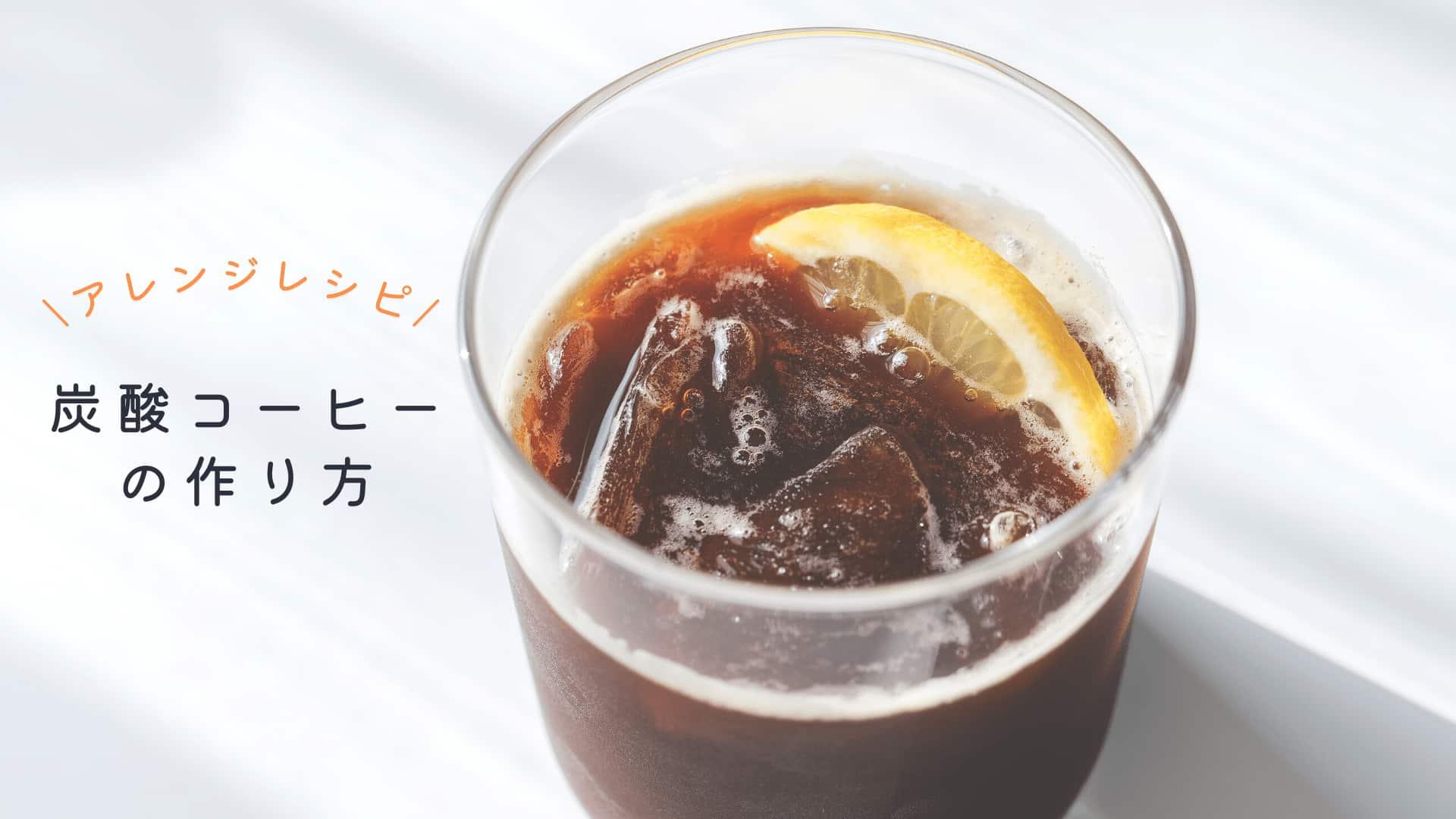 炭酸コーヒーの作り方