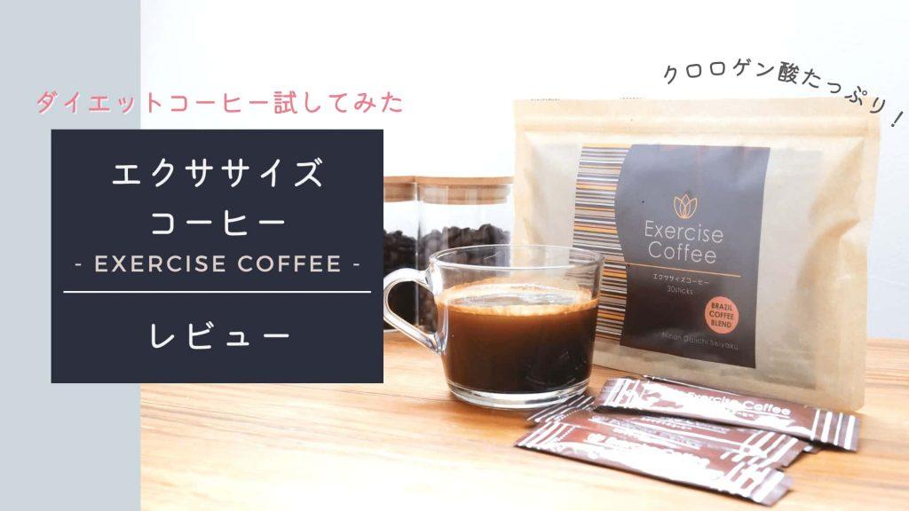 【実体験レビュー】エクササイズコーヒーを1袋試した結果!